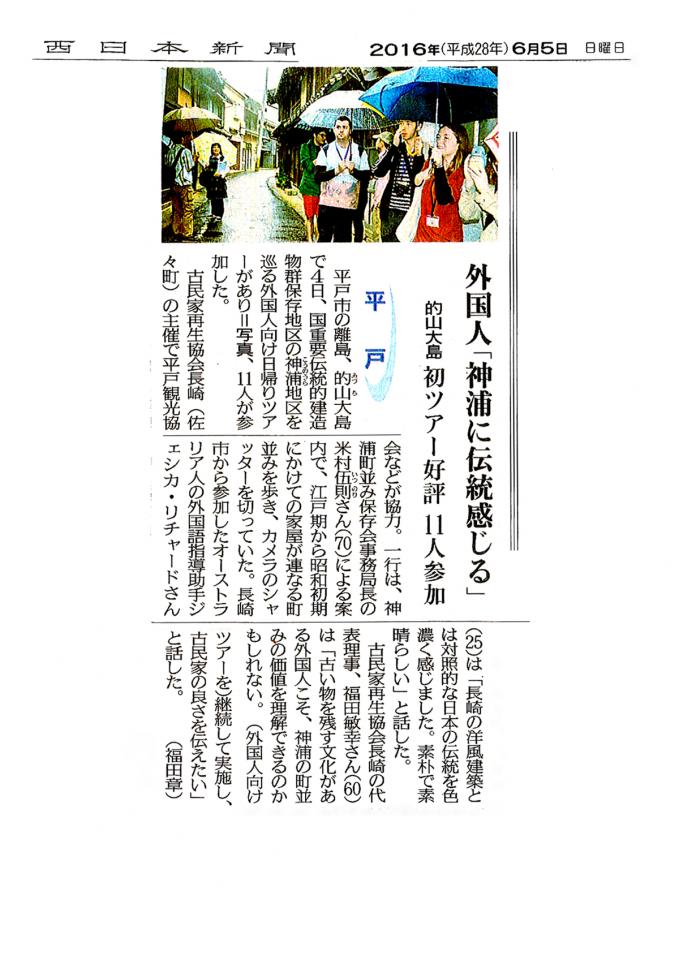 2016年6月5日西日本新聞